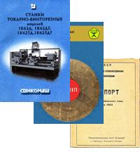 Паспорта для металлорежущим станкам, станочное оборудованию
