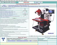 Информационный иллюстрированный указатель объединение металлорежущим станкам