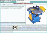Иллюстрированный список деревообрабатывающего оборудования