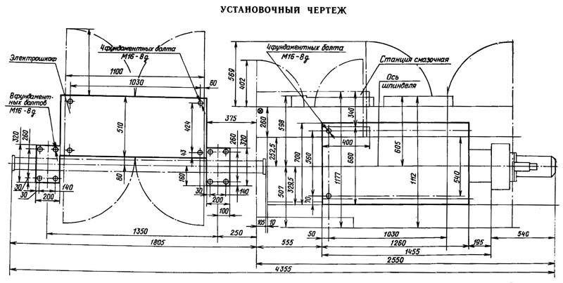 1325Ф30 Установочный чертеж токарно-револьверного станка