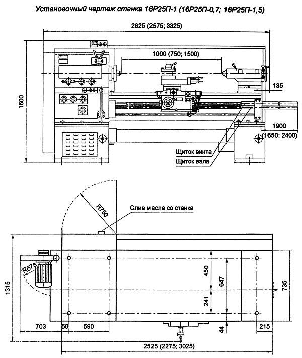 16Р25П-1 Установочный чртеж токарно-винторезного станка