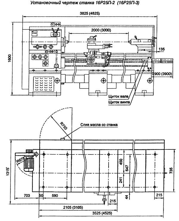 16Р25П-2 Установочный чртеж токарно-винторезного станка