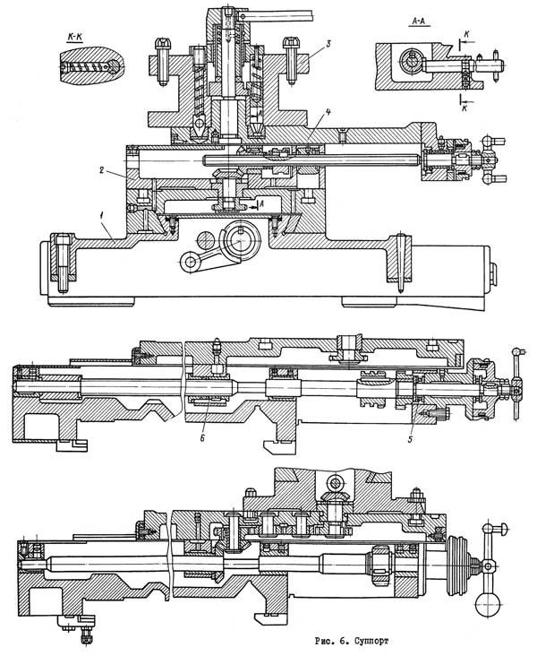 1М63Б Суппорт токарно-винторезного станка