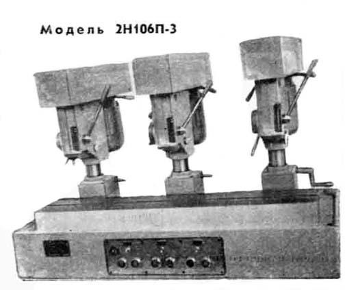 2Н106П-3 Общий вид трехшпиндельного (трехрядного)сверлильного станка
