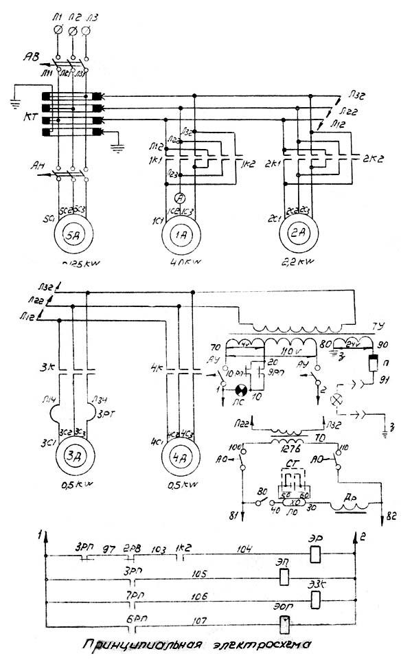 2Н55 Схема Электрическая