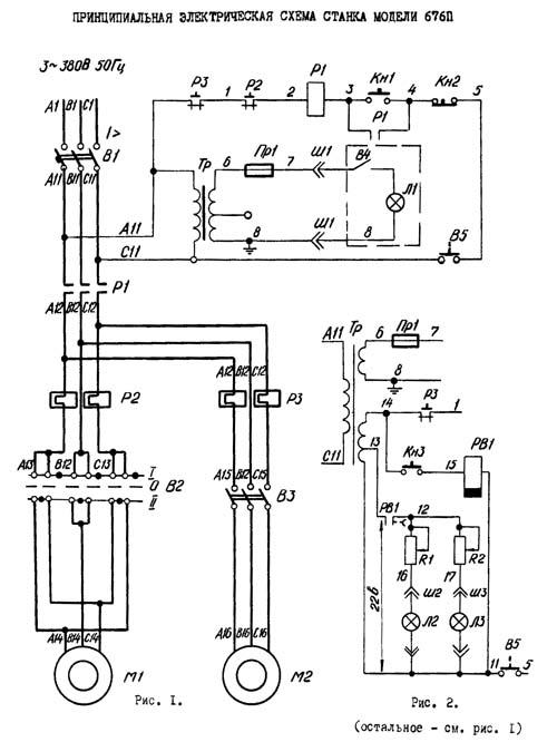 Схема электрическая фрезерного станка 676П