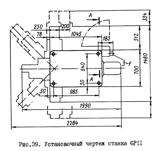 6Р11 Установочный чертеж вертикального консольно-фрезерного станка