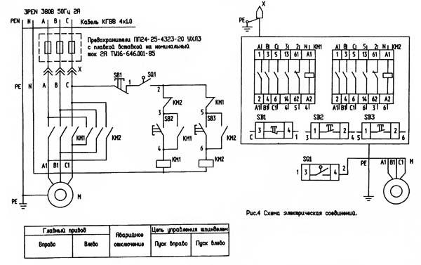 ГС2112 Схема Электрическая