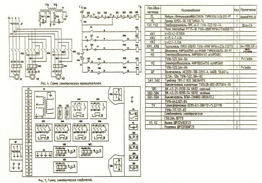 ГС545 Схема Электрическая