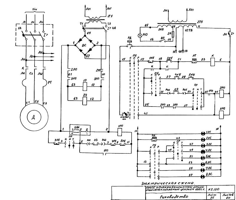 Гидравлическая схема пресса д2434