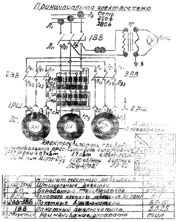 Схема электрическая токарно-винторезного станка ЛТ-10, ЛТ-11