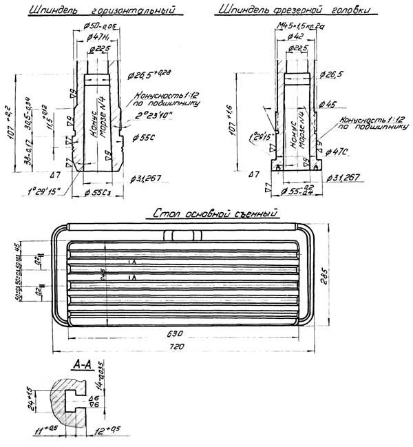 Присоединительные базы станка СФ-250 (сф250). Горизонтальный шпиндель и шпиндель вертикальной головки СФ-250
