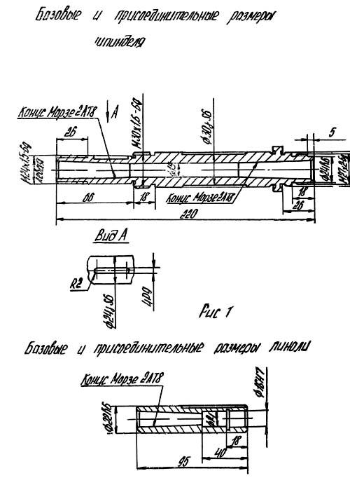 ТН-1М Станок токарно-винторезный. Чертеж шпинделя