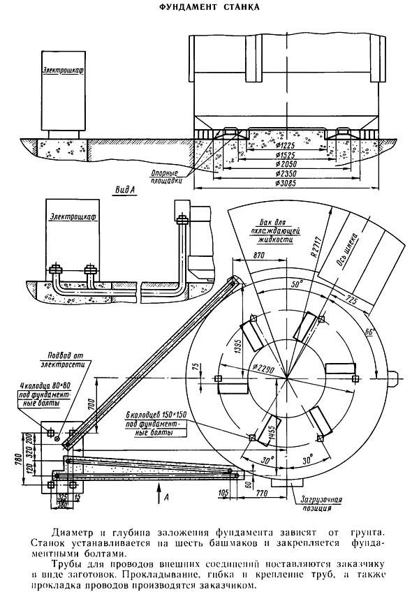 1286-6 Установочный чертеж токарного станка