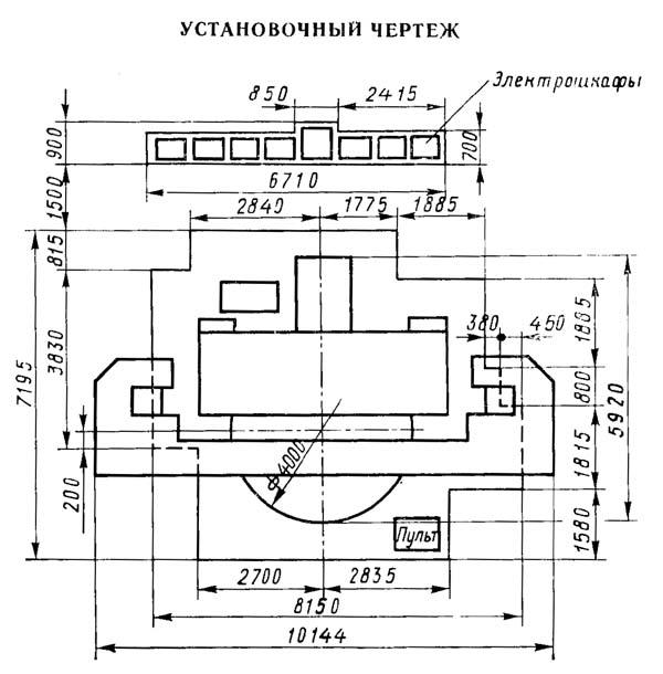 Установочный чертеж токарно-карусельного станка 1540Ф1