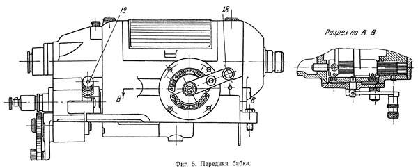 Передняя бабка токарно-винторезного станка 1612п, 1612в