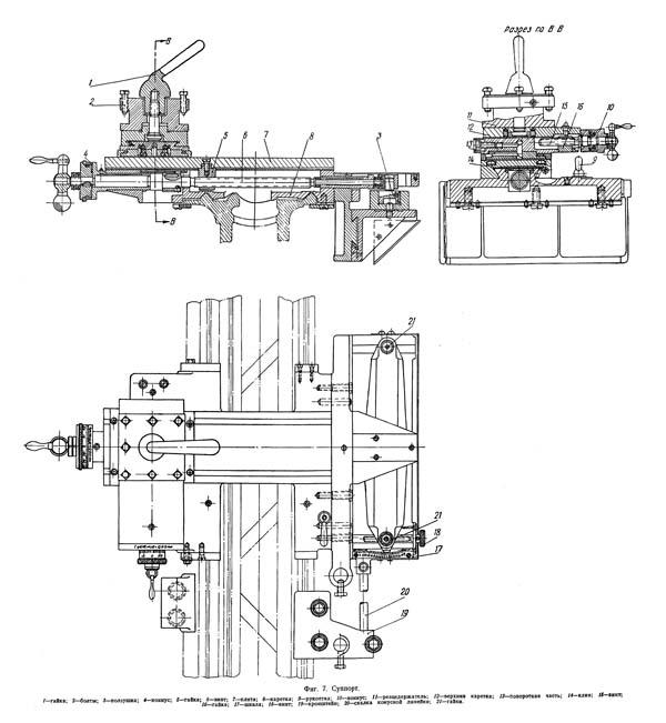 Суппорт токарно-винторезного станка 1612п, 1612в