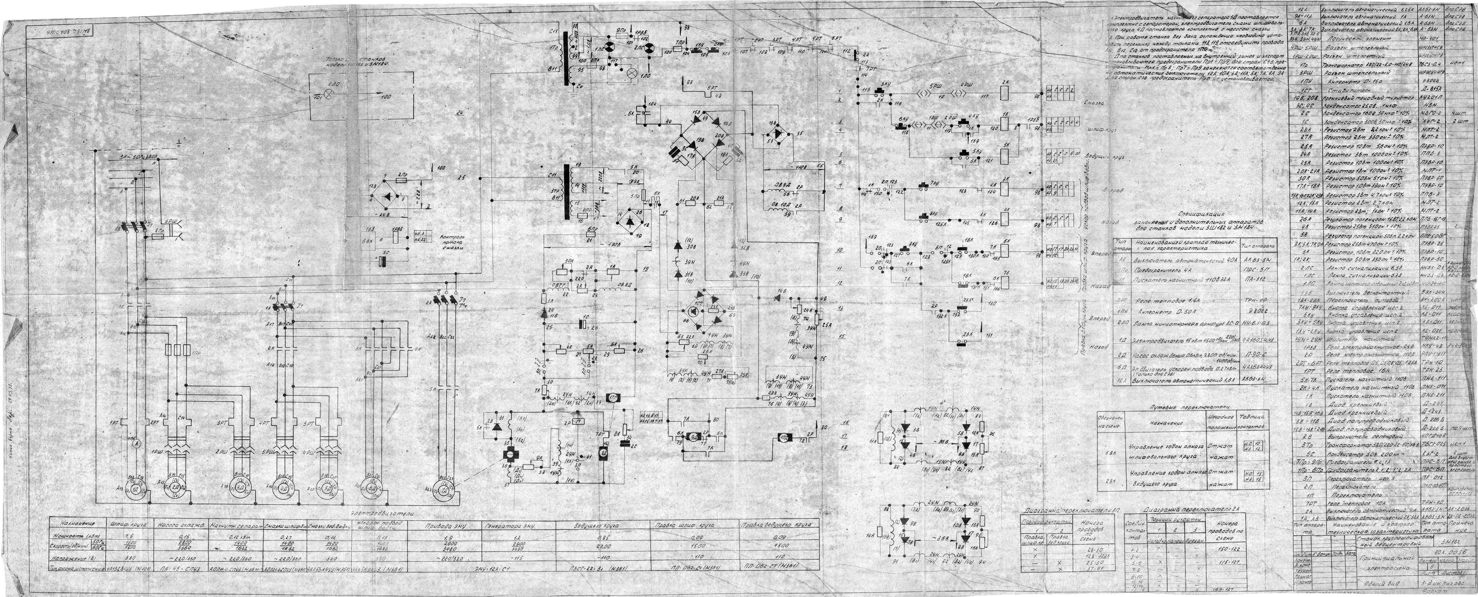 схема электрическая круглошлифовального станка 3М184
