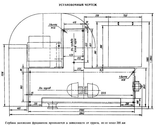 схема установочная круглошлифовального станка 3М184