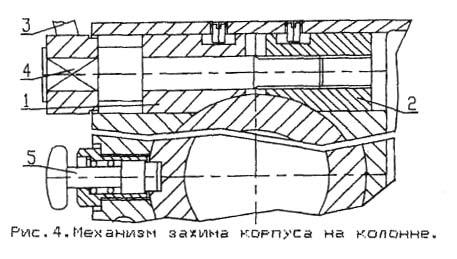 ГС-520 Механизм зажима корпуса на колонне сверлильно-фрезерного станка