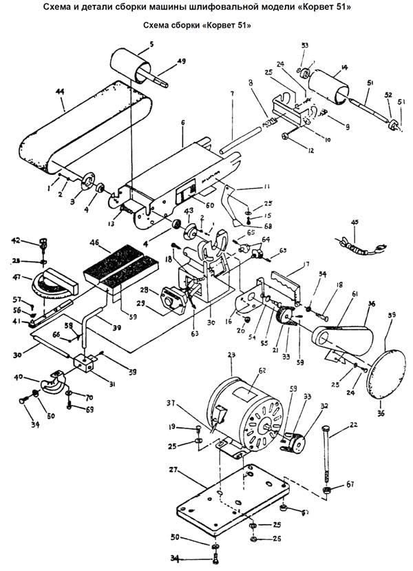 Корвет-51 станок шлифовальный. Схема и детали сборки