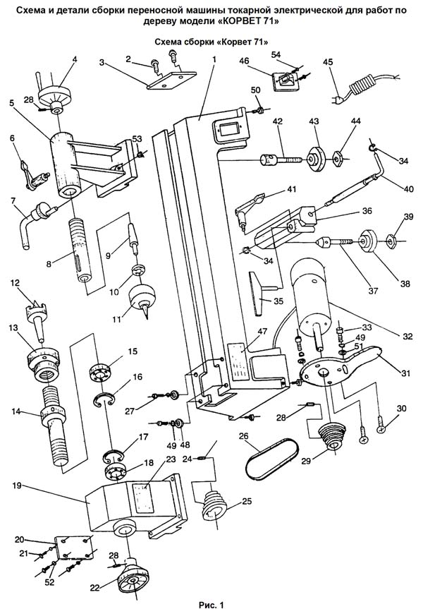 Корвет-71 станок токарный. Схема и детали сборки