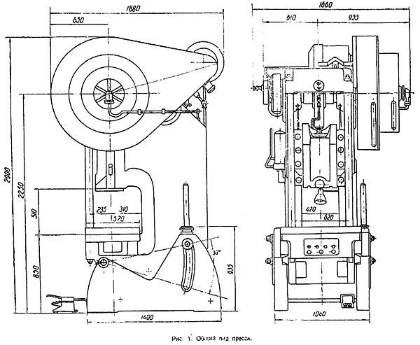 КД 2128 Габаритные размеры рабочего пространства однокривошипного пресса КВ-235 открытого ненаклоняемого