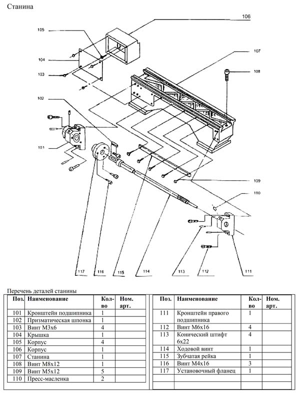 MML 250x550 Схема сборки токарного станка. Станина