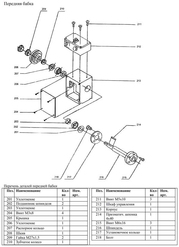 MML 250x550 Схема сборки токарного станка. Передняя бабка
