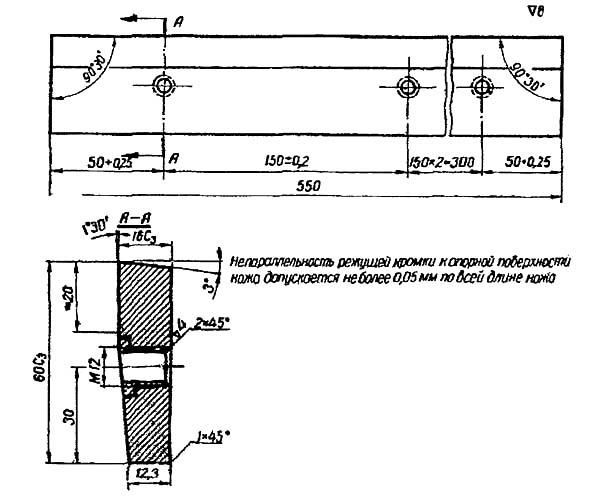 Нож гильотинных ножниц Н-475