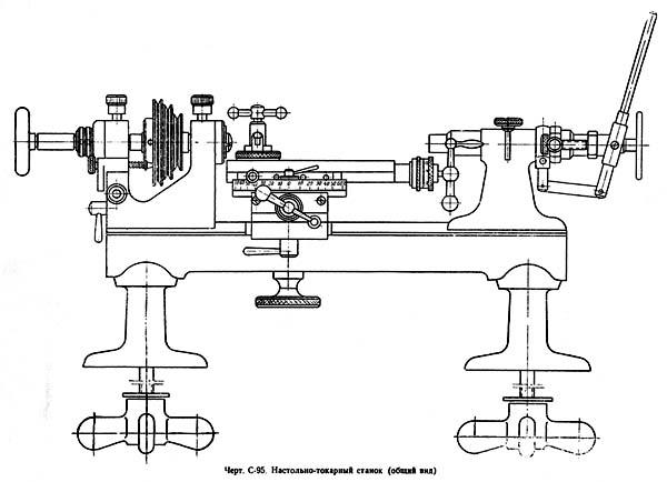 С-95 Общий вид токарного станка