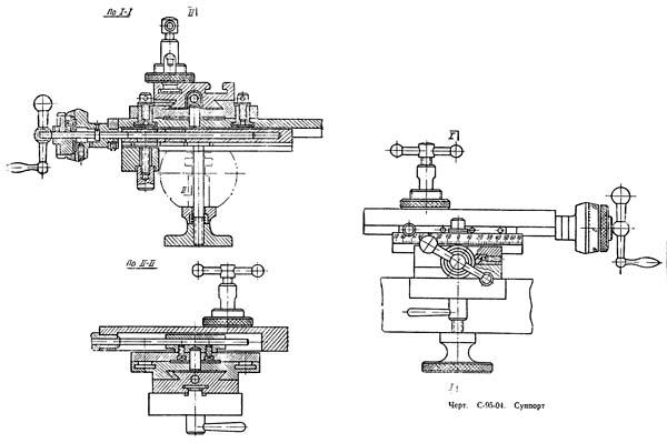 С-95 Суппорт токарного станка