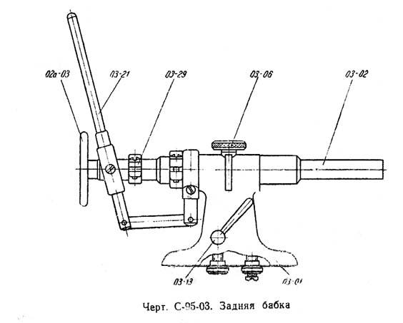 С-95 Задняя бабка токарного станка