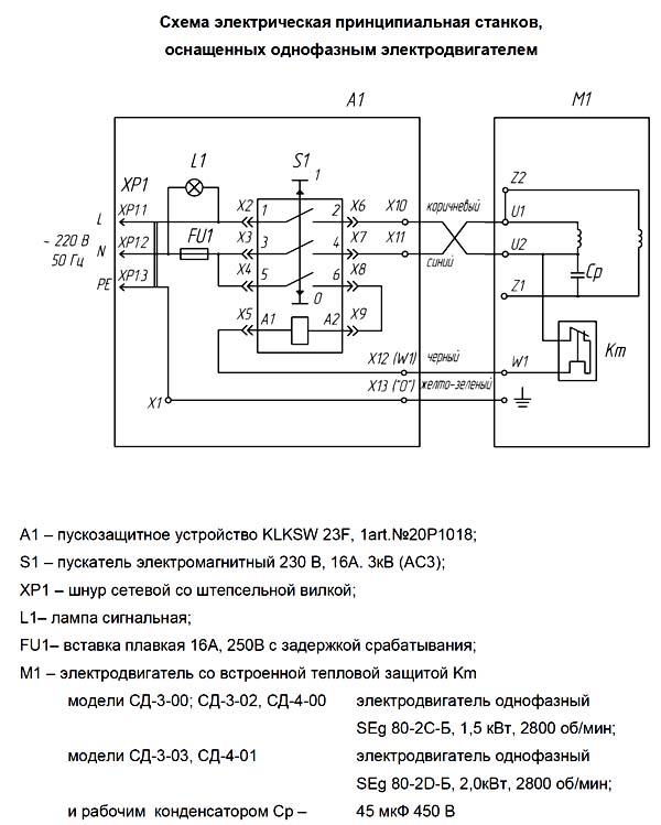 Схема электрическая комбинированного станка СД-3 Муравей