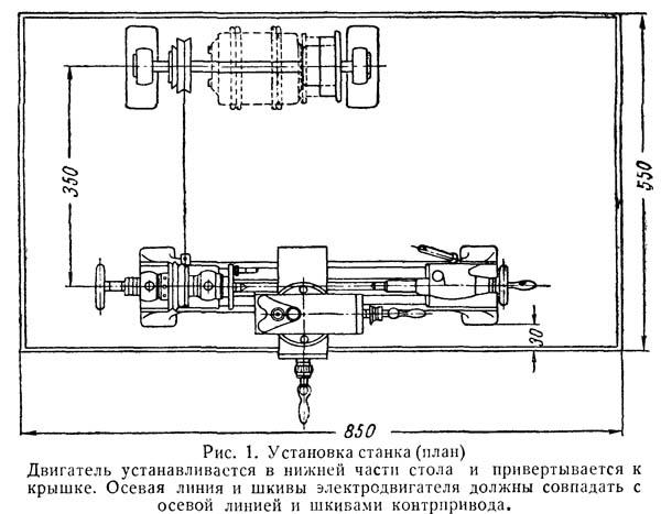 Т-65 Установочный чертеж токарного станка