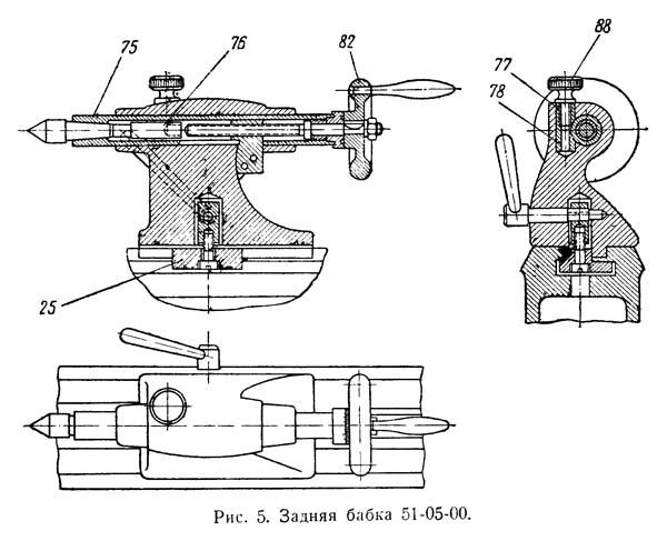 Т-65 Задняя бабка токарного станка