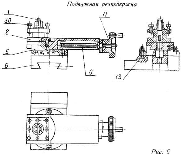 Подвижная резцедержка станка ТН-1м