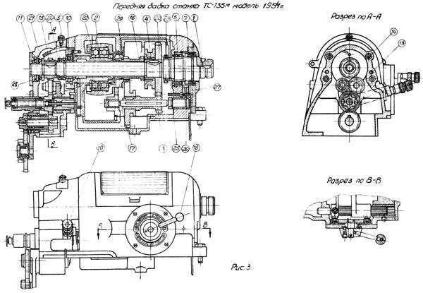 Передняя бабка токарно-винторезного станка ТС-135