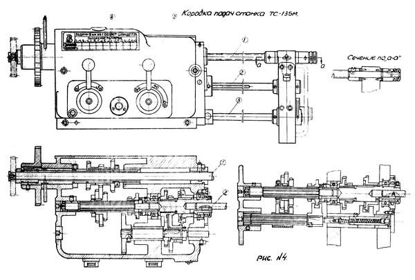 Коробка подач токарно-винторезного станка ТС-135