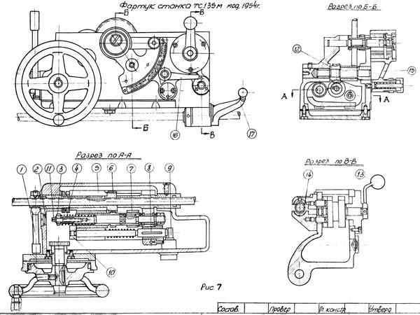 Фартук токарно-винторезного станка ТС-135