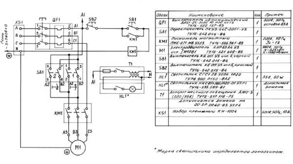 ТС-1 Схема электрическая принципиальная токарного станка ТС-1