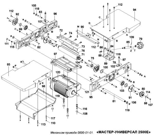 Механизм привода станка Универсал-2500Е