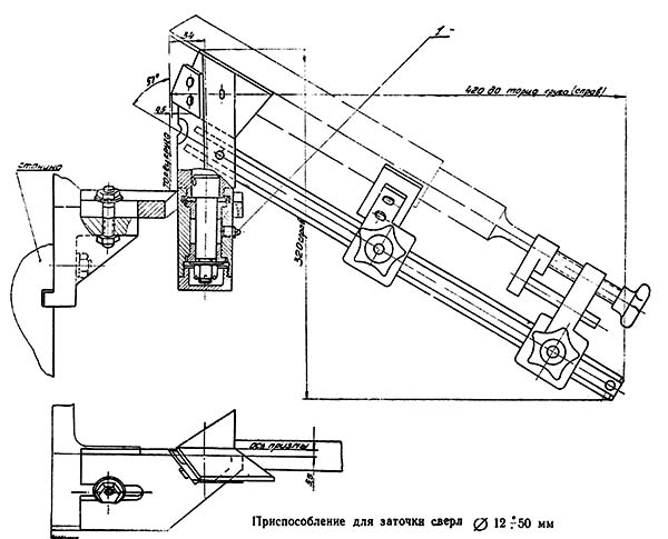 Приспособление для заточки сверл Ø 12..50 мм на точильно-шлифовальном станке 3Б633
