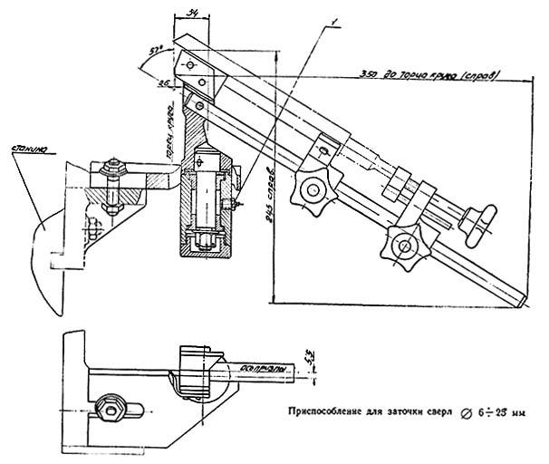 Приспособление для заточки сверл Ø 6..25 мм на точильно-шлифовальном станке 3Б633