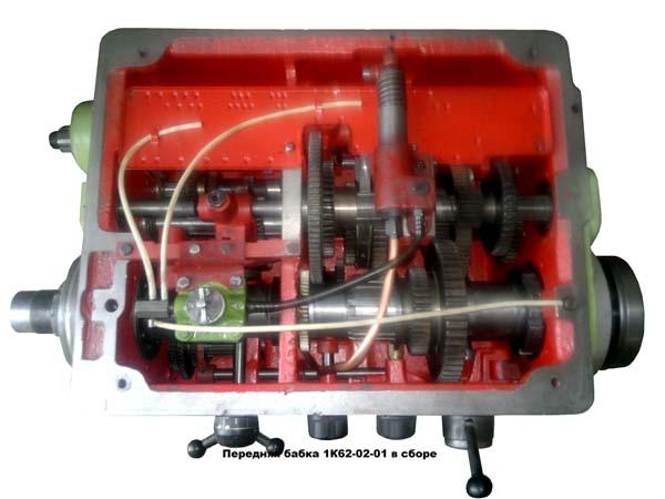 Передняя (шпиндельная) бабка токарно-винторезного станка