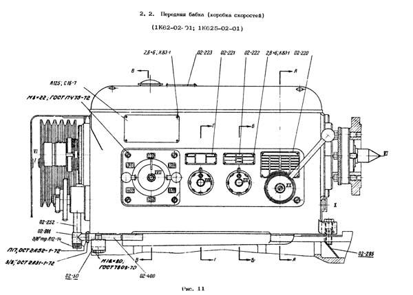 Общий вид передней бабки токарно-винторезного станка