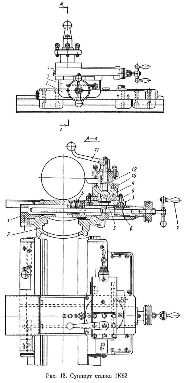 Суппорт токарно-винторезного станка