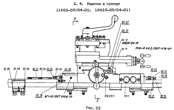 Общий вид суппорта токарно-винторезного станка