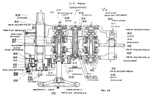 Общий вид фартука токарно-винторезного станка