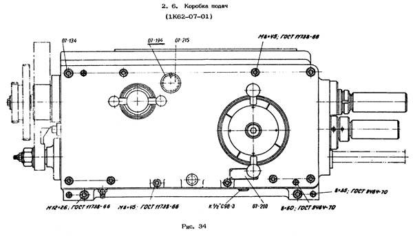 Общий вид коробки подач токарно-винторезного станка